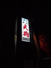 天狗 (9)