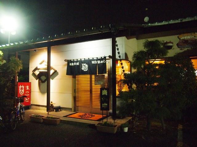釜めし工房 まこと 熊谷店 (11)