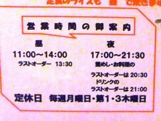 釜めし工房 まこと 熊谷店 (29)