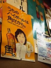 とんちゃん 本店 (8)