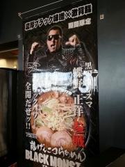 らあめん花月嵐 イオンモール羽生店 (13)