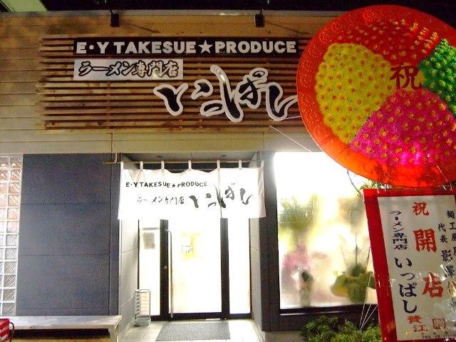 ラーメン専門店 いっぱし (2)