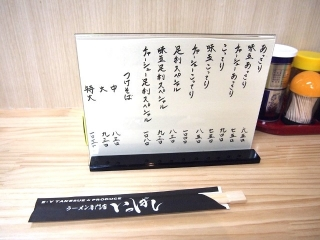 ラーメン専門店 いっぱし (3)