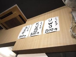 ラーメン専門店 いっぱし (4)
