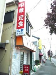丸新 (3)
