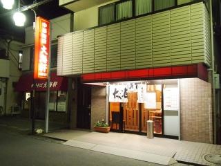 中華そば 大海軒 毛呂山店 (1)