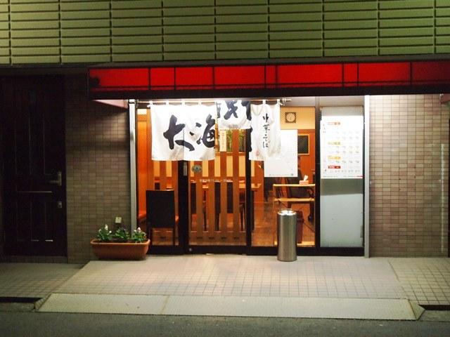 中華そば 大海軒 毛呂山店 (2)