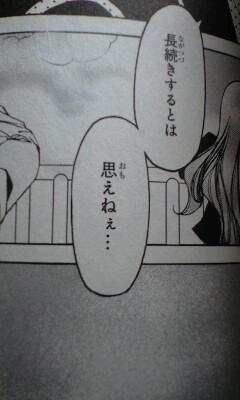辻堂さんの純愛ロード・第三巻