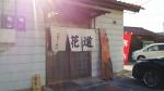 花道 外観 14.11.19
