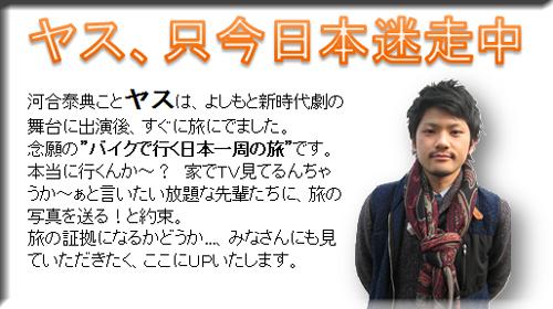 yasu-2.jpg