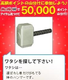 0923monow.jpg