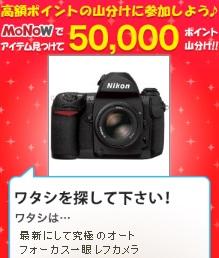 1029monow.jpg