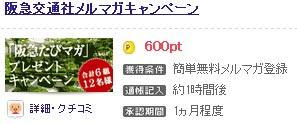 1014阪急
