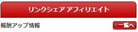 1031リンクシェア3