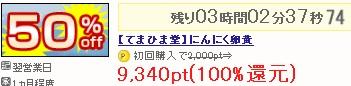 0104にんにく