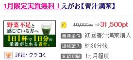 0131青汁