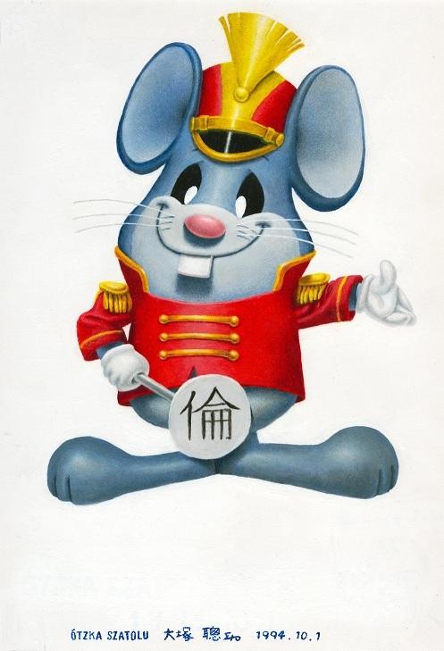 ネズミの鼓笛隊長 1994.10.1