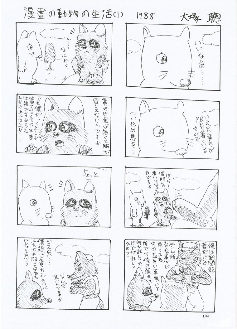 漫畫の動物の生活(1)1頁目 1988