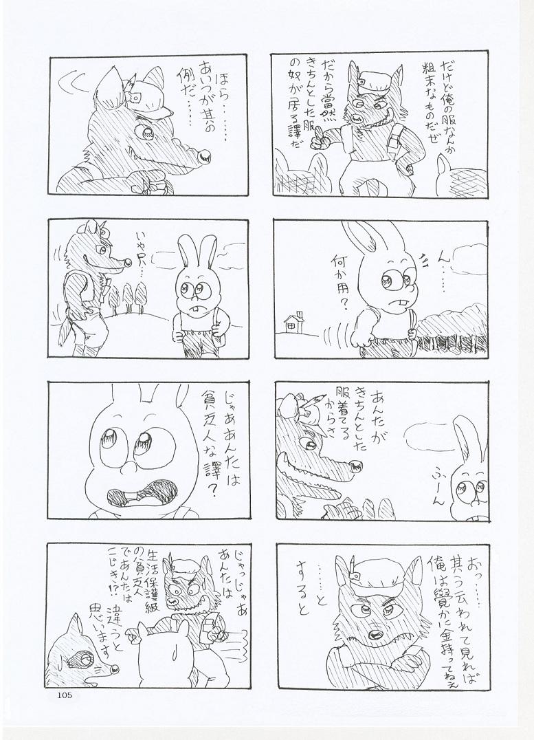 漫畫の動物の生活(1)2頁目 1988