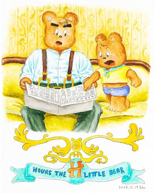 熊好きもいいけど…(第24話)こぐまのハウアス 2008.12.19