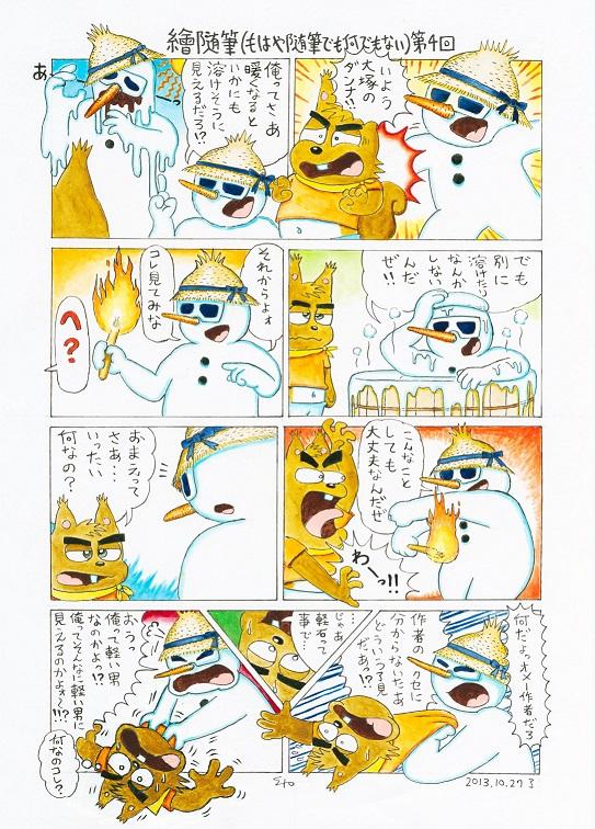 絵随筆第4回 2013/10/27