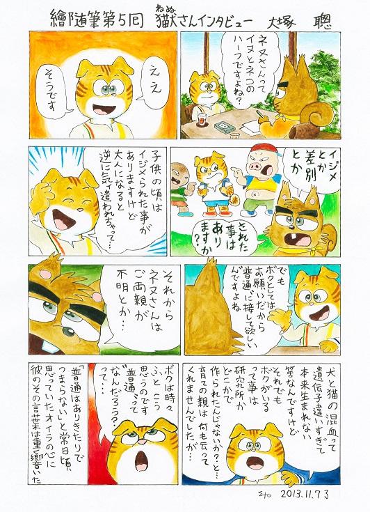 絵随筆第5回 2011/11/7