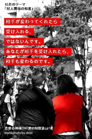 恋愛の神様10月-2 - コピー