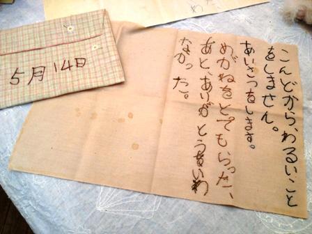 可奈の反省文(刺繍) - コピー