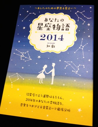 あなたの星座物語2014表紙 - コピー
