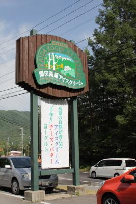 201308森きち56