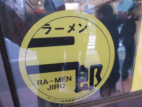 ラーメン二郎営業審査委員会承認店