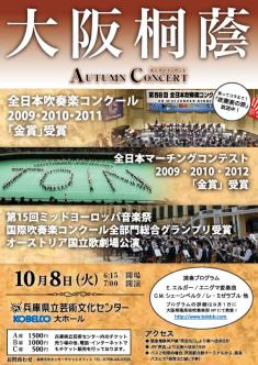 autumn-concert2013.jpg