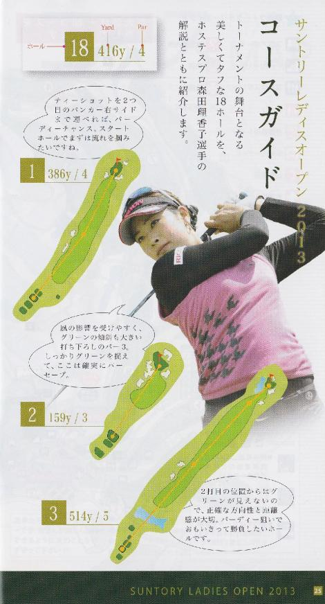 suntory-ladies-open2013-5.jpg