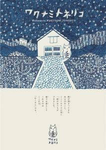 wakunamistory.jpg