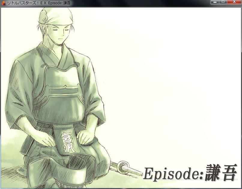 Episode:謙吾