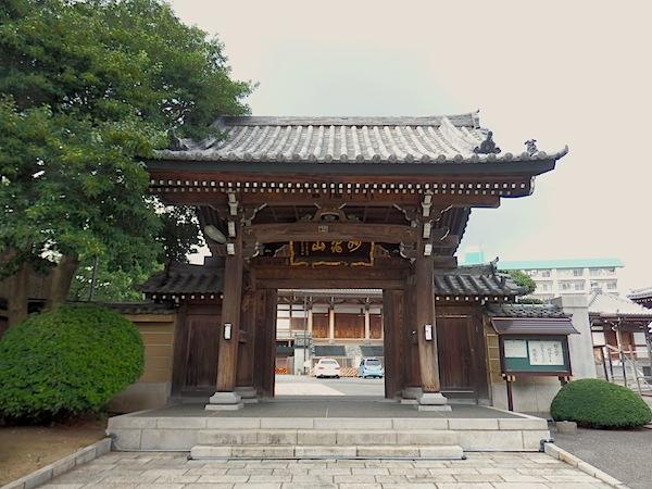 「総泉寺(そうせんじ)」