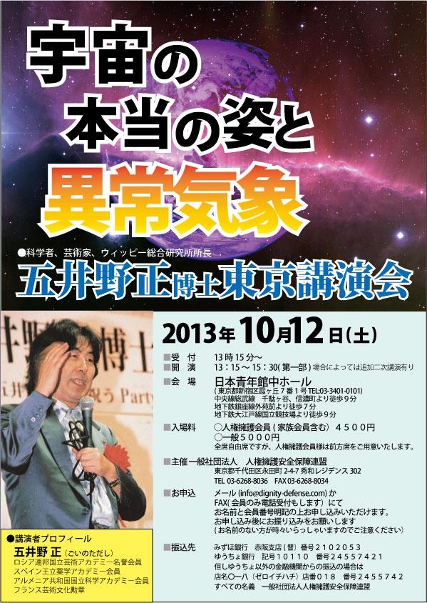 1001東京講演会