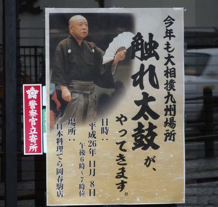相撲のふれ太鼓