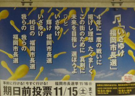 地下鉄のポスター