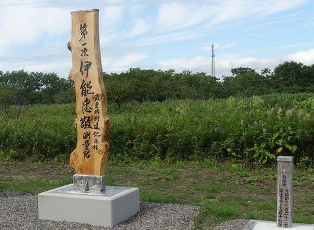 最東端到達記念柱