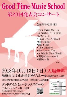 2013happyoukai.jpg