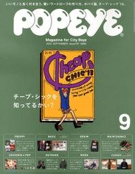 popeye2013年9月号