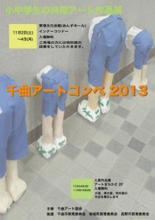 アートNOW2013裏コンペのコピー
