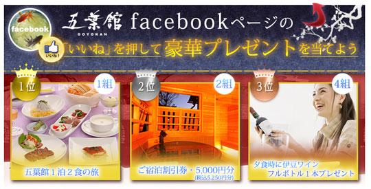 FBキャンペーン画像