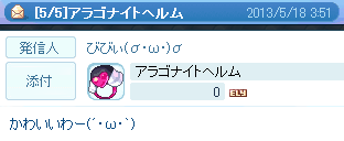 20130518_1001.png