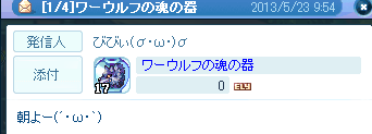 20130523_1026.png