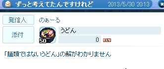 20130531_1046.png