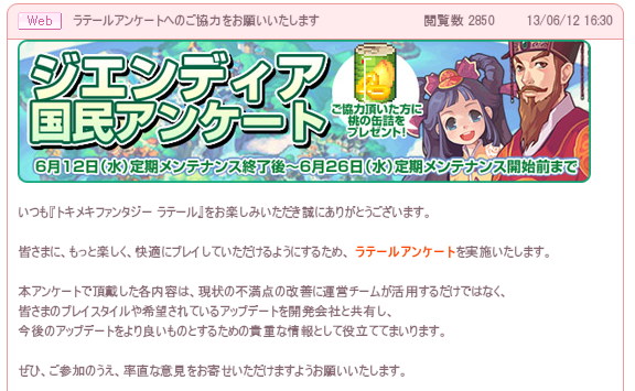 20130614_1109.png