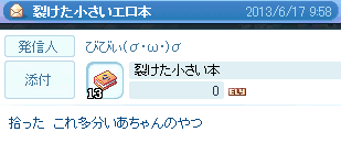 20130617_1130.png