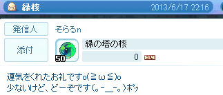 20130617_1136.png